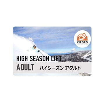 Picture of high season lift pass adult