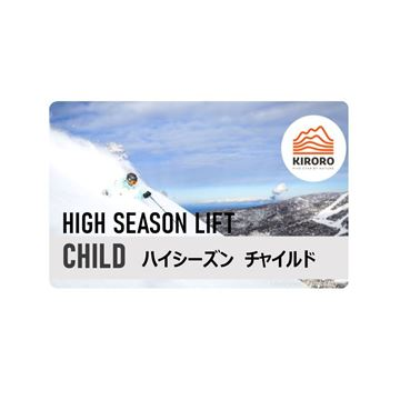 Picture of high season lift pass child